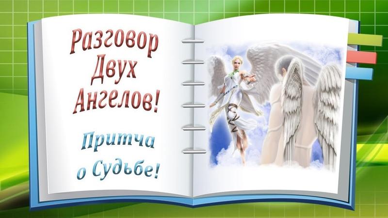 Разговор Двух Ангелов Притча о Судьбе