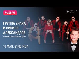 Онлайн-концерт. Группа ZHARA и Кирилл Александров