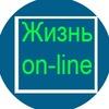 Юлия l Живем on-line