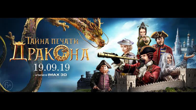 Тайна печати дракона Кинотеатр АзбукаКино Тюмень
