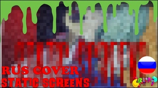 RUS COVER - Creep-P - Static Screens ft. Gumi- Cover by Metropolit Ann