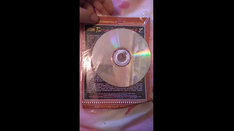 20200828 182908 Безмолвный свидетель 2 Производство Зодиак Восток Дикси ТВ Премьера 26 ноября 2008