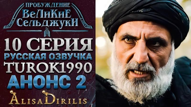 Великие сельджуки пробуждение 10 серия русская озвучка 2 анонс turok1990