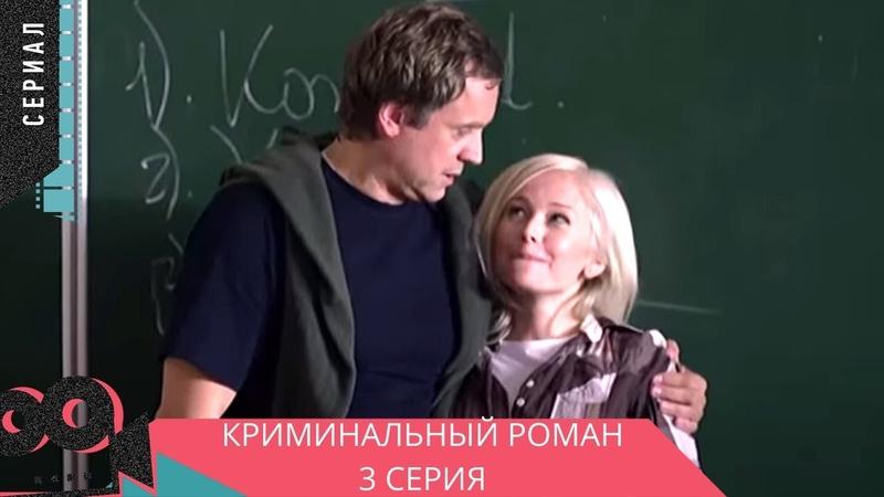 Криминальный роман 3 серия ОЖЕРЕЛЬЕ НЕФЕРТИТИ ЧАСТЬ 1 @ Русские детективы сериалы