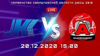 Обзор матча. Кристалл-Юпитер-10 (Нижний Тагил)-Автомобилист-10 (Екатеринбург)