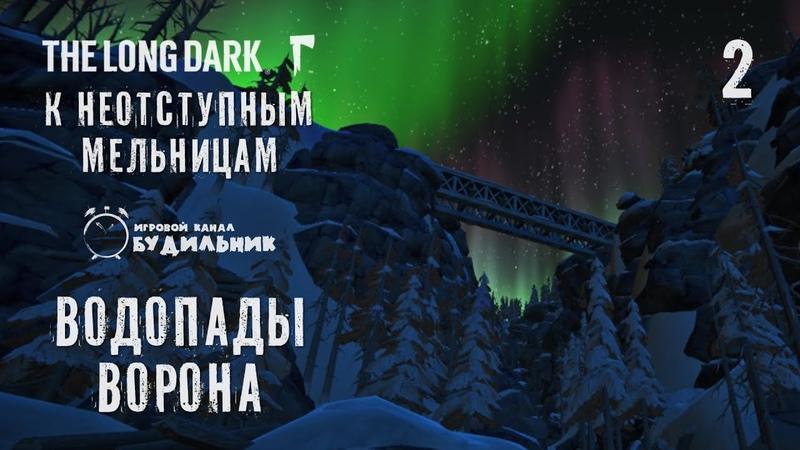 The Long Dark К неотступным мельницам ● Ущелье 2 ● Водопады Ворона