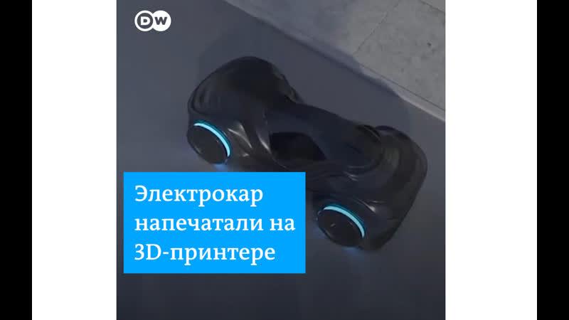Электрокар из 3D принтера