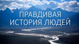 ПРАВДИВАЯ ИСТОРИЯ. Новосибирские ученые раскрыли тайну Алтайской принцессы