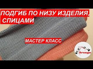 Подгиб по низу изделия при вязании спицами  Мастер Класс
