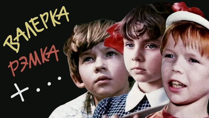Валерка Рэмка 1970