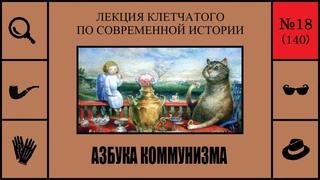140. Азбука коммунизма. Лекция Клетчатого по современной истории (№18)