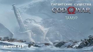 Тамур - Ледяной великан GOD OF WAR [Гигантские существа #13]