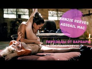 Kenzie Reeves Abigail Mac lesbian domination pussy milf teen ass tits fingering porn 1080 лесби субтитры перевод порно sex blond