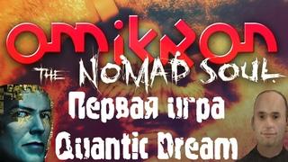 Omikron: The Nomad Soul | Дебют Дэвида Кейджа