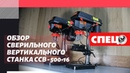 Обзор Станок вертикальный сверлильный СПЕЦ ССВ-500-1
