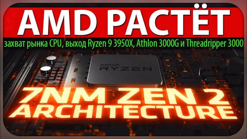 📈AMD РАСТЁТ захват рынка CPU выход Ryzen 9 3950X Athlon 3000G и Threadripper 3000
