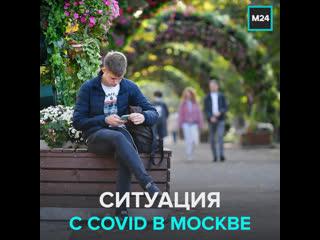 Ситуация с COVID-19 в Москве – Москва 24