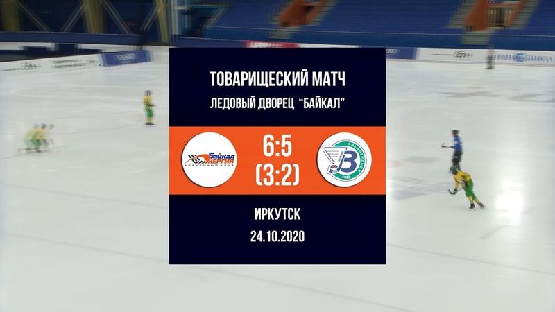 Четвёртый товарищеский матч Байкал Энергия Иркутск Водник Архангельск 6 5 3 2