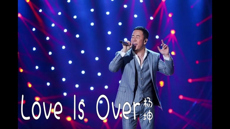 20190201 EP4 Love Is Over 逝去的爱 Live 杨坤 2019歌手第三季 第4期