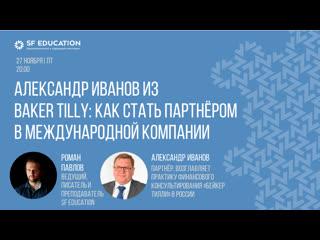 Александр Иванов из Baker Tilly: как стать партнёром в международной компании