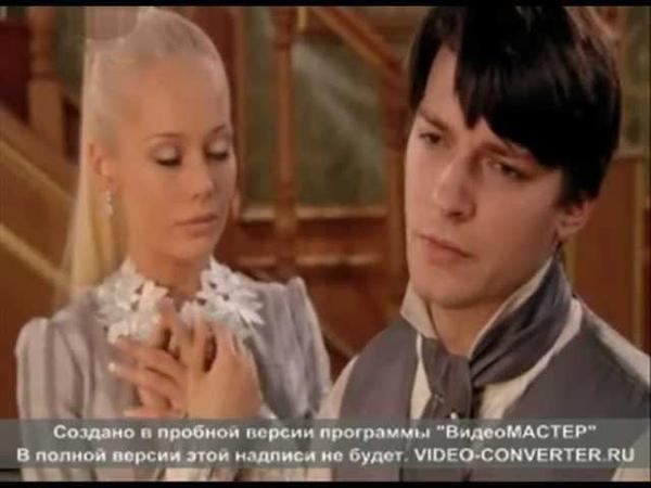 Бедная Настя Ч 2 Зачем топтать мою любовь барон Корф