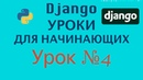 Django Уроки Для Начинающих Урок №4 Templates Программирование Азы
