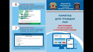 УМС МВД ЛНР разработана памятка-инструкция по регистрации в электронной очереди