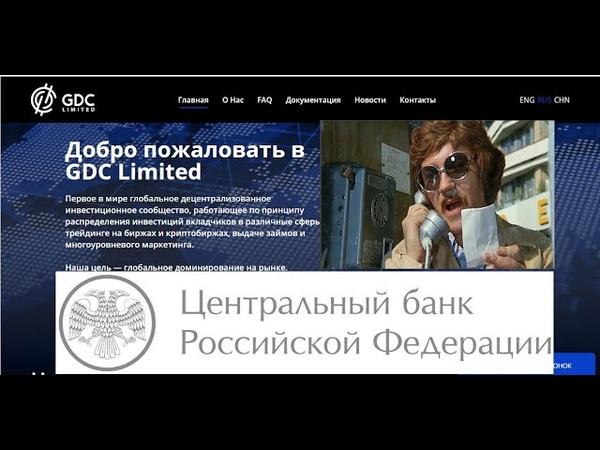 Кэшбери GDC звоню в Центральный Банк России