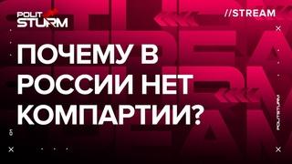 Почему в России нет компартии?  Разбираем ролик ВБ о левом движении