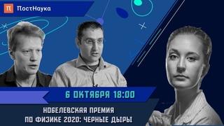 Нобелевская премия по физике 2020: черные дыры / Сергей Попов и Эмиль Ахмедов в Рубке ПостНауки