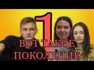 ПЕРВЫЙ выпуск шоу «Вот такое поколение»