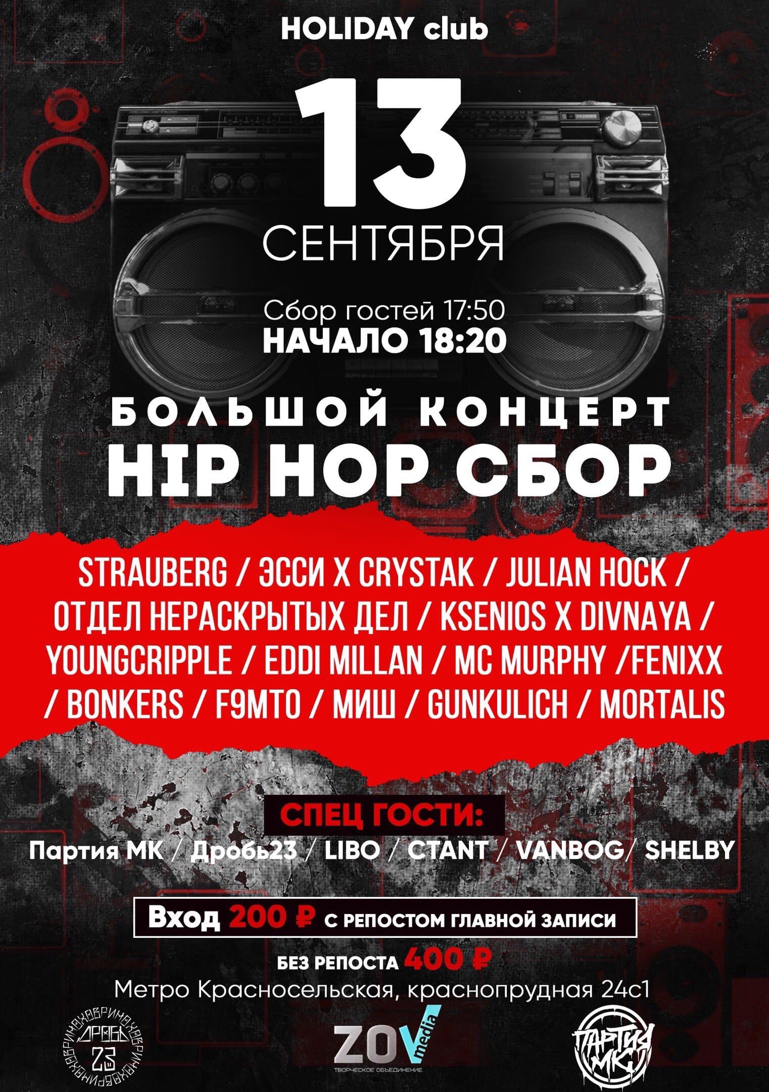 Hip Hop Сбор