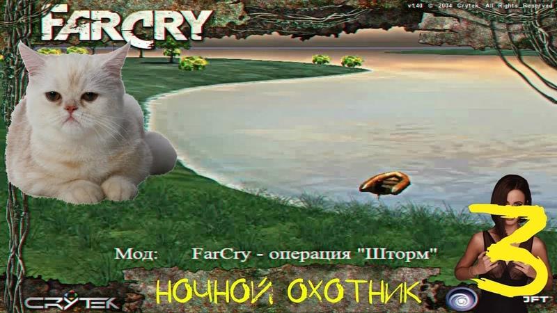 Прохождение игры Far Cry Операция Шторм |Ночной охотник| №3
