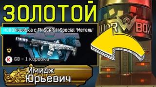 ЗОЛОТОЙ FN SCAR-H Special WARFACE. НОВЫЙ ДОНАТ ВАРФЕЙС