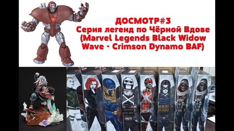 ДОСМОТР 3 Серия легенд по Чёрной Вдове Marvel Legends Black Widow Wave Crimson Dynamo BAF