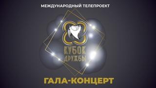 """Международный телепроект """"Кубок дружбы 2021"""". Дистанционный конкурс."""