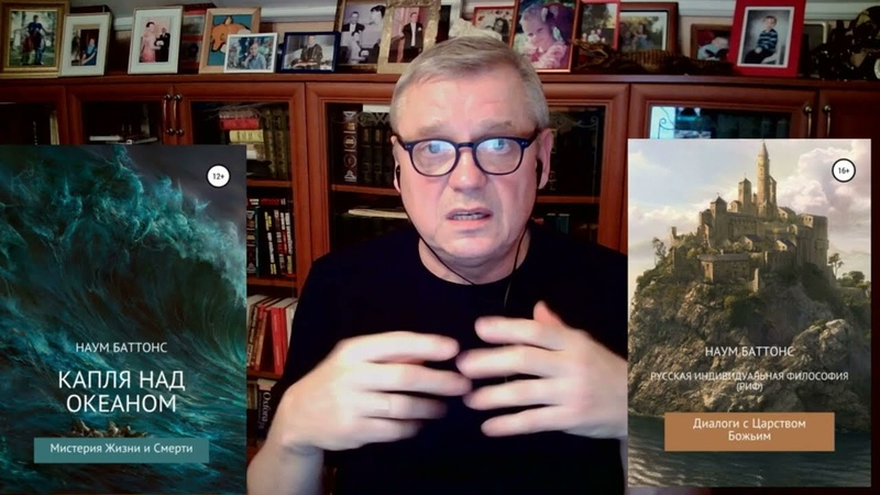 Наум Баттонс УСПОКОЙТЕСЬ смотрите ДУМАЙТЕ и ДЕЙСТВУЙТЕ Мнение автора книг о нынешней ситуации