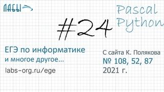 Разбор 24 задания ЕГЭ по информатике 2021 на Pascal и Python с сайта Полякова (задания 108, 52, 87)