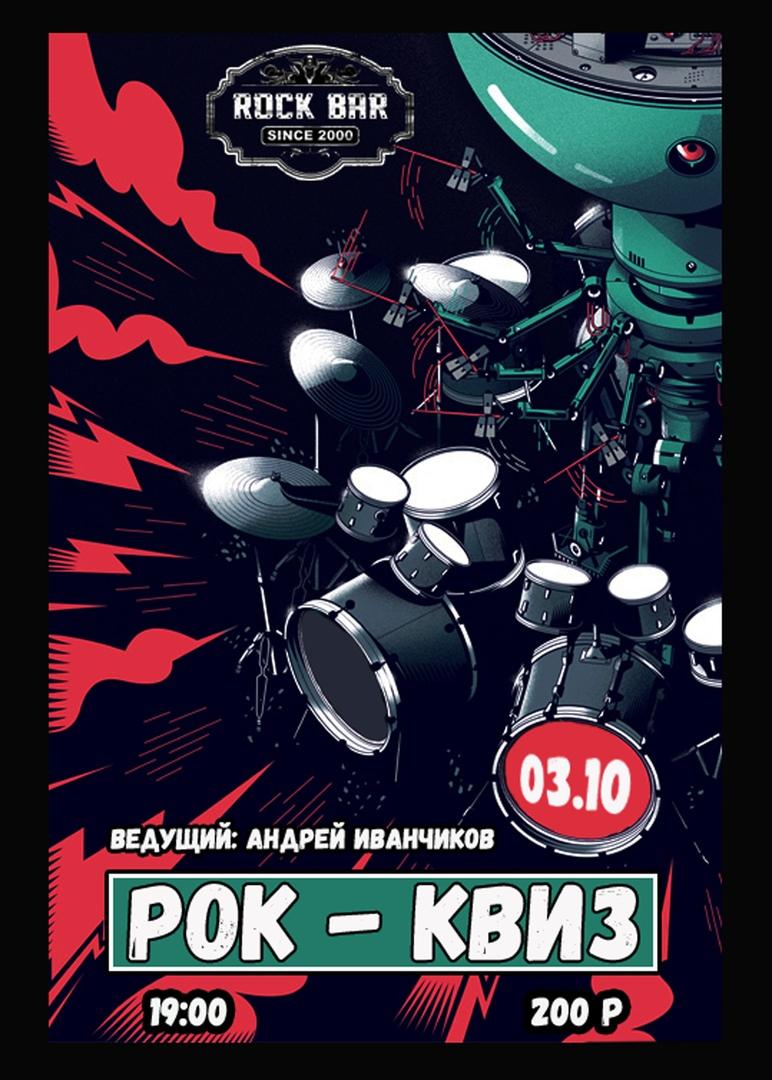Афиша РОК-КВИЗ в ROCK BAR / 03.10