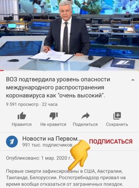 Российский Первый канал сообщил о смерти в Беларуси от коронавируса. МИД обещает отреагировать на фейк