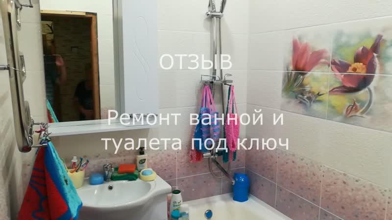🔴 ОТЗЫВ 🔴 Ванная комната и туалет под ключ РемСтройХолдинг 89247135005