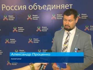 Без комментариев. Форум граждан России станет вехой на пути возвращения Донбасса в РФ