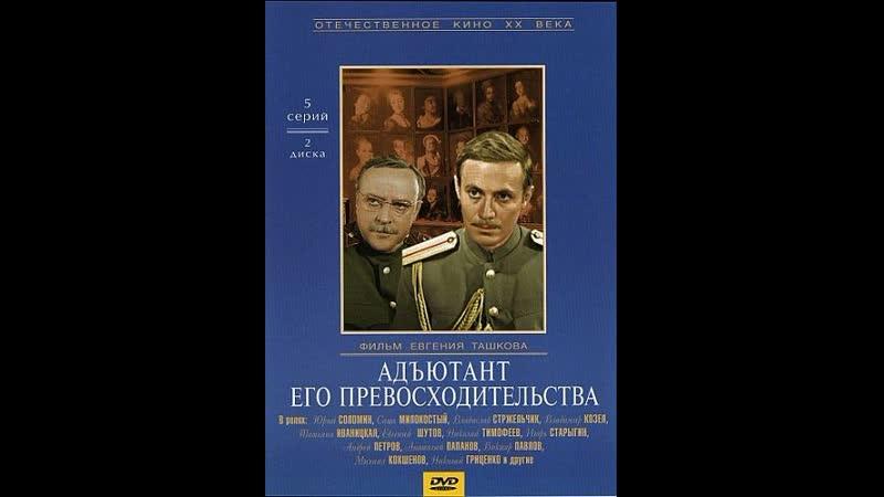 Адъютант его превосходительства 1969 реж Е Ташков 1 2 серии