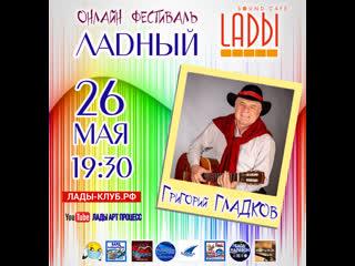 Григорий Гладков на фестивале Ладный