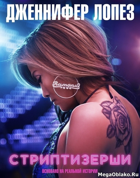 Стриптизёрши / Hustlers (2019/WEB-DL/WEB-DLRip)