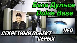 База Дульсе Dulce Base - Секретный объект НЛО UFO Archuleta Mesa