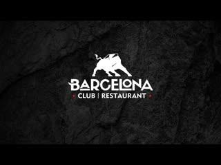Воскресный Танцевальный вечер в компании Barcelona Club