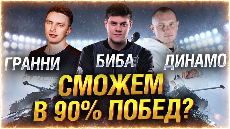 СМОЖЕМ В 90% ПОБЕД ● ГРАННИ БЕОВУЛЬФ ДИНАМО ● Стрим World of Tanks