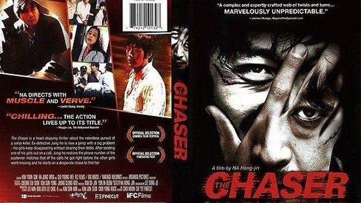 Охотник Преследователь HD(2008) 1080р.Триллер,Драма,Криминал_Юж.Корея