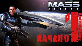 Mass Effect начало прохождения